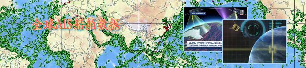 全球AIS船舶数据