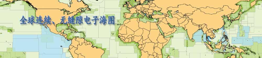 全球连续、无缝隙电子海图